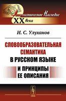 Словообразовательная семантика в русском языке и принципы ее описания