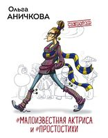 #Малоизвестная актриса и #Простостихи