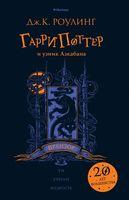 Гарри Поттер и узник Азкабана. Вранзор