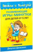 Развивающие игры-минутки для детей от 5 лет