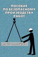 Пособие по безопасному производству работ для стропальщиков