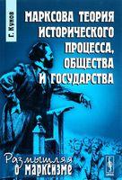 Марксова теория исторического процесса, общества и государства (м)