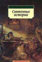 Святочные истории