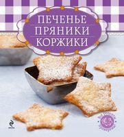 Печенье, пряники, коржики (+ формы для выпечки)