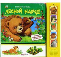 Лесной народ. Книжка-игрушка