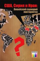 США, Сирия и Иран: Ливийский сценарий повторяется