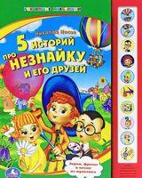 5 историй про Незнайку и его друзей. Книжка-игрушка