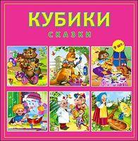 """Кубики """"Русские сказки"""" (9 шт)"""