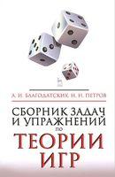 Сборник задач и упражнений по теории игр