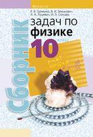 Сборник задач по физике. 10 класс