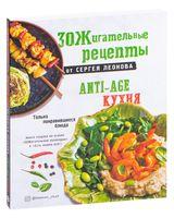 ЗОЖигательные рецепты от Сергея Леонова. Anti-age кухня. Только понравившиеся блюда