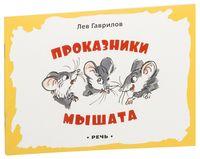 Проказники мышата