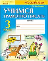 Учимся грамотно писать. Тетрадь по русскому языку для 3 класса. В 2 частях. Часть 1