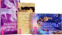 Ангельская терапия. Посланник небес. Что шепчет ангел (комплект из 3 книг + набор из 44 карт)