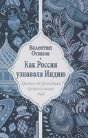 Как Россия узнавала Индию. Хроника от древнейших времен до наших дней