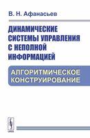 Динамические системы управления с неполной информацией. Алгоритмическое конструирование (м)