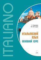 Итальянский язык. Основной курс (+CD)