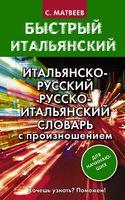 Итальянско-русский русско-итальянский словарь с произношением для начинающих