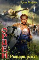 Орден. Рыцари рейха (книга четвертая)