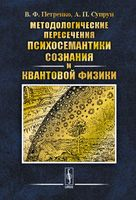 Методологические пересечения психосемантики сознания и квантовой физики