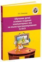Обучение детей основам создания компьютерных игр на языке программирования Scratch. 5-6 классы