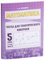 Математика. Тесты для тематического контроля. 5 класс. В 2-х частях. Часть 2
