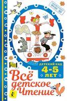 Всё детское чтение 4-5 лет