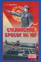 Сталинский бросок на юг