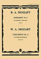 Моцарт. Концерт №4 для скрипки с оркестром