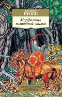 Морфология волшебной сказки