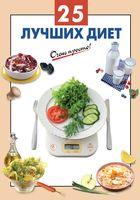 25 лучших диет