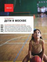 Дети в Москве