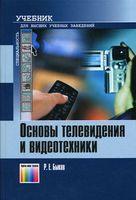 Основы телевидения и видеотехники