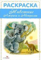 Животные Америки и Австралии. Раскраска