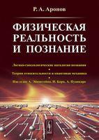 Физическая реальность и познание. Логико-гносеологические патологии познания. Теория относительности и квантовая механика. Наследие А. Эйнштейна, Н. Бора, А. Пуанкаре
