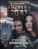 Метро 2033. Измеритель (м)
