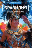 Бразилия. Десять дней в Рио