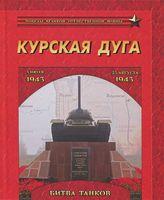 Курская дуга. Битва танков. 1943