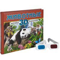 Животные. Моя первая 3D энциклопедия (+ стереоочки)