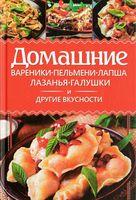Домашние вареники, пельмени, лапша, лазанья, галушки и другие вкусности
