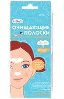 Очищающие полоски для носа, лба и подбородка (6 шт)