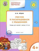 Рисуем и раскрашиваем с Мышонком. Тетрадь для занятий с детьми 4-5 лет