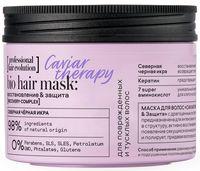 """Маска для волос """"Caviar Therapy. Восстановление & защита"""" (150 мл)"""