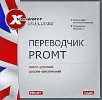 X-Translator Premium. Переводчик Promt: Англо-русский/Русско-английский