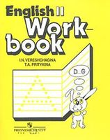 English 2. Workbook (желтая)