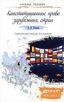 Конституционное право зарубежных стран. Краткий курс лекций