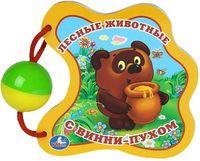 Лесные животные с Винни-Пухом. Книжка-игрушка (книга с погремушкой)