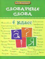 Словарные слова. 4 класс