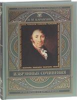 Н. М. Карамзин. Избранные сочинения. К 250-летию со дня рождения