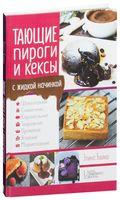 Тающие пироги и кексы с жидкой начинкой. Шоколадные, сливочные, карамельные, творожные, ореховые